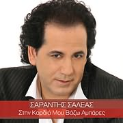 CD image SARANTIS SALEAS / STIN KARDIA MOU VAZO ABARES