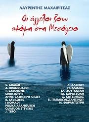 CD image ΛΑΥΡΕΝΤΗΣ ΜΑΧΑΙΡΙΤΣΑΣ / LES ANGES VIVENT ENCORE EN MEDITERRANEE (INTERNATIONAL EDITION) (2CD)