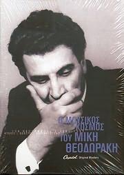 MIKIS THEODORAKIS / <br>O MOUSIKOS KOSMOS TOU - 104 IHOGRAF. 1960 - 1998 / <br>KYKLOI - THEATRO - KINIMATOGRAFOS (5CD)