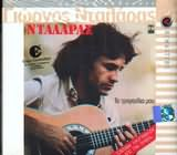 GIORGOS NTALARAS / <br>TA TRAGOUDIA MOU - ZONTANI IHOGRAFISI STON ORFEA (2CD)