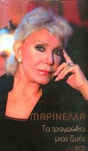 CD image MARINELLA / TA TRAGOUDIA MIAS ZOIS (5CD)