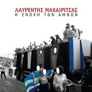 LP image LAYRENTIS MAHAIRITSAS / I ENOHI TON AMNON (LP VINYL)