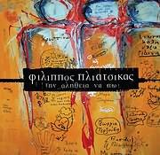 ΦΙΛΙΠΠΟΣ ΠΛΙΑΤΣΙΚΑΣ / <br>ΤΗΝ ΑΛΗΘΕΙΑ ΝΑ ΠΩ (3CD)