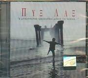 CD image PYX LAX / O BABOULAS TRAGOUDAEI MONOS TIS NYHTES