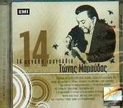 CD image ΤΩΝΗΣ ΜΑΡΟΥΔΑΣ / 14 ΜΕΓΑΛΑ ΤΡΑΓΟΥΔΙΑ