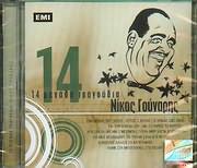 CD image NIKOS GOUNARIS / 14 MEGALA TRAGOUDIA