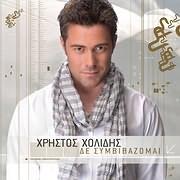 CD image ΧΡΗΣΤΟΣ ΧΟΛΙΔΗΣ / ΔΕ ΣΥΜΒΙΒΑΖΟΜΑΙ