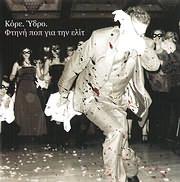 CD image KORE YDRO / FTINI POP GIA TIN ELIT