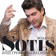 CD Image for SOTIS VOLANIS / EPISTREFO ANEVASMENOS