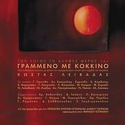 CD image KOSTAS LEIVADAS / TOU LOGOU TO ALITHES MEROS 1 - GRAMMENO ME KOKKINO