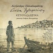 ESTOUDIANTINA / <br>EIKONA AHEIROPOIITI - ALEXANDROS PAPADIAMANTIS (MOUSIKI: ANDREAS KATSIGIANNIS)