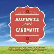 CD image ΧΟΡΕΨΤΕ ΓΙΑΤΙ ΧΑΝΟΜΑΣΤΕ - (VARIOUS)