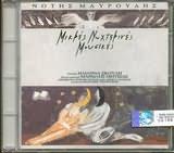 CD image NOTIS MAYROUDIS / MIKRES NYHTERINES MOUSIKES