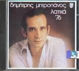 DIMITRIS MITROPANOS / <br>LAIKA 76