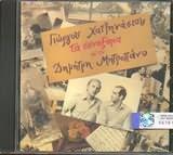 CD image DIMITRIS MITROPANOS - GIORGOS HATZINASIOS / TA SYNAXARIA