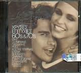 CD image ΤΟ ΠΑΡΤΥ ΤΟΥ ΣΑΒΒΑΤΟΥ / ΧΡΥΣΕΣ ΕΠΙΤΥΧΙΕΣ 60s - 70s - (VARIOUS)