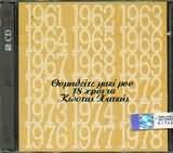 CD image KOSTAS HATZIS / 18 HRONIA KOSTAS HATZIS (2CD)