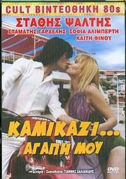 Kamikazi, agapi mou movie
