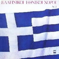 CD image ΕΛΛΗΝΙΚΟΙ ΕΘΝΙΚΟΙ ΧΟΡΟΙ Ν2