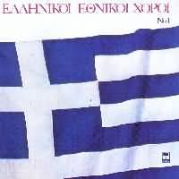 CD image ELLINIKOI ETHNIKOI HOROI N1