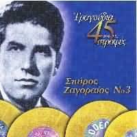 CD image SPYROS ZAGORAIOS / 3 APO TIS 45 STR