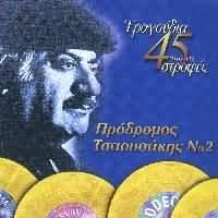 CD image PRODROMOS TSAOUSAKIS / APO TIS 45 STROFES NO.2