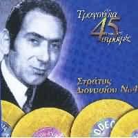 CD image STRATOS DIONYSIOU / TRAGOUDIA APO TIS 45 STROFES N 4
