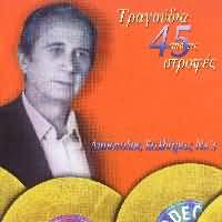CD image ΑΠΟΣΤΟΛΟΣ ΚΑΛΔΑΡΑΣ Νο.3 / ΤΡΑΓΟΥΔΙΑ ΑΠΟ ΤΙΣ 45 ΣΤΡΟΦΕΣ