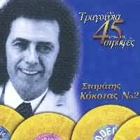 CD image STAMATIS KOKOTAS / 2