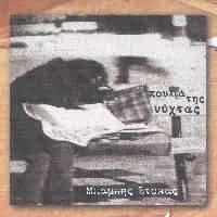 CD image BABIS STOKAS / POULIA TIS NYHTAS