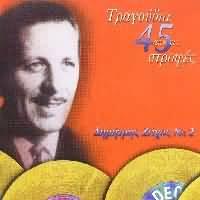 CD image TRAGOUDIA APO TIS 45 STROFES / ZAHOS N 2