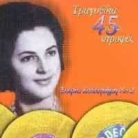 CD image TRAGOUDIA APO TIS 45 STROFES / KOLLITIRI N 2