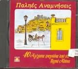 CD image PALIES ANAMNISEIS