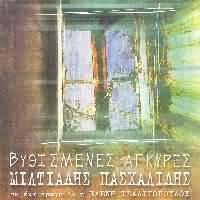 CD image ΜΙΛΤΙΑΔΗΣ ΠΑΣΧΑΛΙΔΗΣ / ΒΥΘΙΣΜΕΝΕΣ ΑΓΚΥΡΕΣ