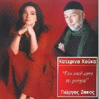 CD image ΚΑΤΕΡΙΝΑ ΚΟΥΚΑ / ΣΤΟ ΑΠΕΝΑΝΤΙ ΡΕΥΜΑ