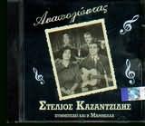 CD image ΣΤΕΛΙΟΣ ΚΑΖΑΝΤΖΙΔΗΣ / ΑΝΑΠΟΛΩΝΤΑΣ