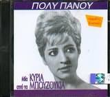CD image POLY PANOU / MIA KYRIA APO TA BOUZOUKIA / MEGALES EPITYHIES