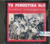 CD image TA REBETIKA NO.3 - (VARIOUS)