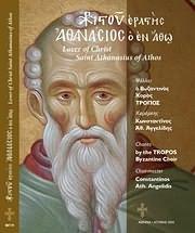 CD image for ΧΡΙΣΤΟΥ ΕΡΑΣΤΗΣ, ΑΘΑΝΑΣΙΟΣ Ο ΕΝ ΑΘΩ - (DVD)