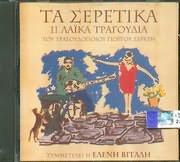 CD image for TA SERETIKA / 11 LAIKA TRAGOUDIA [SYM ELENI VITALI] - (VARIOUS)