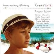 CD image KONSTANTINOS PLOUSIOS / KAPETANIE (LIZETA KALIMERI, ARETI KETIME, MARIA ANAMATEROU)