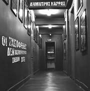 LP image DIMITRIS KARRAS / OI SHIZOFRENEIS DEN HASMOURIOUNTAI POTE (VINYL)