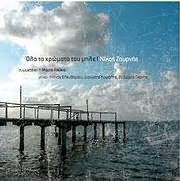 CD image ΝΙΚΟΣ ΖΟΥΡΝΗΣ / ΟΛΑ ΤΑ ΧΡΩΜΑΤΑ ΤΟΥ ΜΠΛΕ