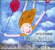 CD image GIORGOS AETOPOULOS / I ZOI MOU GELA - (SYMMETEHOUN: DIMITRIS ZERVOUDAKIS - VOULA KOUKAKI)