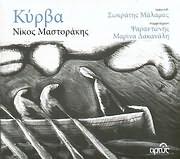 SOKRATIS MALAMAS - NIKOS MASTORAKIS / <br>KYRVA - (SYMMETEHOUN: PSARANTONIS - MARINA DAKANALI)