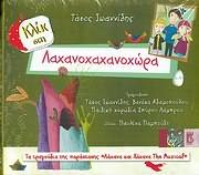 CD image TASOS IOANNIDIS / KLIK STI LAHANOHAHANOHORA - TA TRAGOUDIA TIS PARASTASIS LAHANA KAI HAHANA THE MUSICA