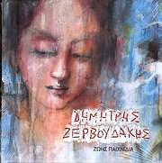 DIMITRIS ZERVOUDAKIS / <br>ZOIS PAIHNIDIA (PERIEHEI VIVLIO) (2CD)
