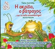 CD image for TASOS IOANNIDIS / I AKRIDA O VATRAHOS KAI TO KALO SYNAPANTIMA (MOUSIKO PARAMYTHI)