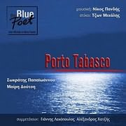 CD image PORTO TABASCO / THE BLUE POET (ΣΩΚΡΑΤΗΣ ΠΑΠΑΙΩΑΝΝΟΥ - ΜΑΙΡΗ ΔΟΥΤΣΗ)