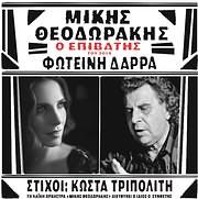 CD image MIKIS THEODORAKIS - FOTEINI DARRA / O EPIVATIS (2014)